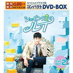 ショッピング王ルイ スペシャルプライス版コンパクトDVD-BOX2