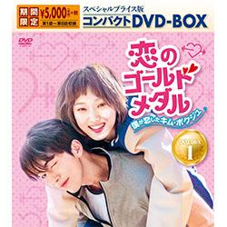 恋のゴールドメダル~僕が恋したキム・ボクジュ~ スペシャルプライス版コンパクトDVD-BOX1