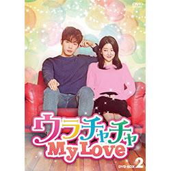 ウラチャチャ My Love DVD-BOX2