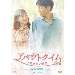 アバウトタイム~止めたい時間~ DVD-BOX1(5枚組)