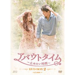 アバウトタイム~止めたい時間~ DVD-BOX2(5枚組)
