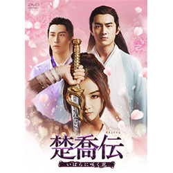 楚喬伝~いばらに咲く花~ DVD-BOX1