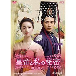 皇帝と私の秘密~櫃中美人~DVD-BOX1(9枚組)