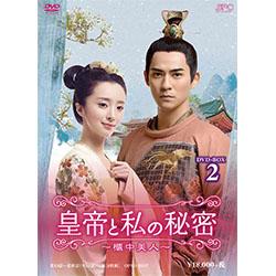 皇帝と私の秘密~櫃中美人~DVD-BOX2(8枚組)