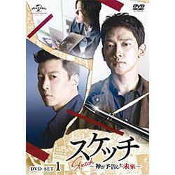 スケッチ~神が予告した未来~ DVD-SET1