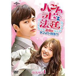 ハンムラビ法廷~初恋はツンデレ判事!?~ DVD-SET1