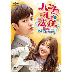 ハンムラビ法廷~初恋はツンデレ判事!?~ DVD-SET2