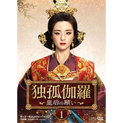 独孤伽羅~皇后の願い~DVD-BOX1(9枚組)