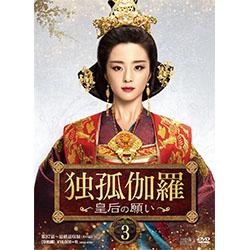 独孤伽羅~皇后の願い~DVD-BOX3(9枚組)