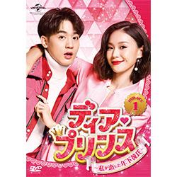 ディア・プリンス~私が恋した年下彼氏~ DVD-SET1