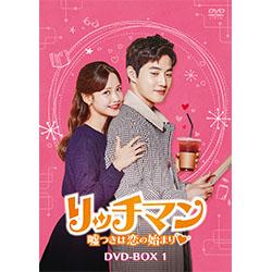 リッチマン~嘘つきは恋の始まり~ DVD-BOX1