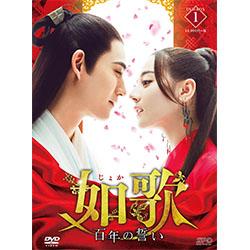 如歌~百年の誓い~DVD-BOX1(9枚組)