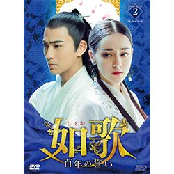 如歌~百年の誓い~DVD-BOX2(9枚組)