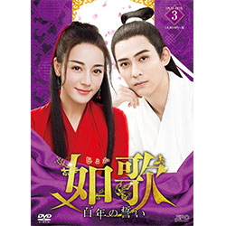 如歌~百年の誓い~DVD-BOX3(8枚組)