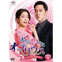 私の恋したテリウス~A LOVE MISSION~DVD-SET1【特典映像DVD付】(お試しBlu-ray付)