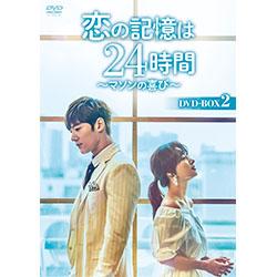 恋の記憶は24時間~マソンの喜び~  DVD-BOX2