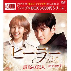 ヒーラー~最高の恋人~ DVD-BOX2(5枚組)<シンプルBOX 5,000円シリーズ>