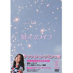 知ってるワイフ<韓国放送版> DVD-BOX2