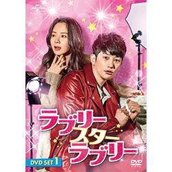 ラブリー・スター・ラブリー DVD SET1【約176分特典映像DVD付】(お試しBlu-ray付)