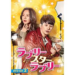 ラブリー・スター・ラブリー DVD SET2【約181分特典映像DVD付】(お試しBlu-ray付)