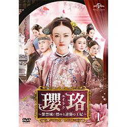 瓔珞<エイラク>~紫禁城に燃ゆる逆襲の王妃~ DVD-SET1