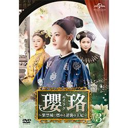 瓔珞<エイラク>~紫禁城に燃ゆる逆襲の王妃~ DVD-SET3