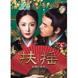 扶揺(フーヤオ)~伝説の皇后~DVD-BOX2(11枚組)