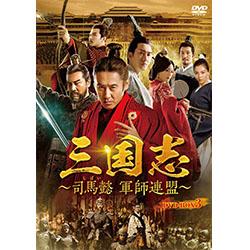 三国志~司馬懿(しばい) 軍師連盟~ DVD-BOX3