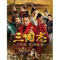 三国志~司馬懿(しばい) 軍師連盟~ DVD-BOX4