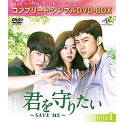 君を守りたい~SAVE ME~ BOX1 <コンプリート・シンプルDVD-BOX5,000円シリーズ>【期間限定生産】