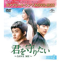 君を守りたい~SAVE ME~ BOX2 <コンプリート・シンプルDVD-BOX5,000円シリーズ>【期間限定生産】