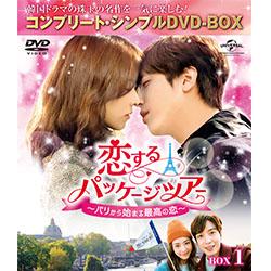 恋するパッケージツアー ~パリから始まる最高の恋~ BOX1 <コンプリート・シンプルDVD-BOX5,000円シリーズ>【期間限定生産】