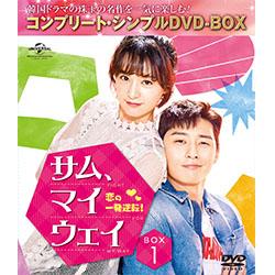 サム、マイウェイ~恋の一発逆転!~BOX1 <コンプリート・シンプルDVD-BOX5,000円シリーズ>【期間限定生産】