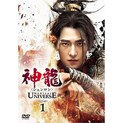 神龍<シェンロン>-Martial Universe- DVD-SET1
