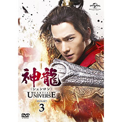 神龍<シェンロン>-Martial Universe- DVD-SET3