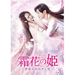 霜花の姫~香蜜が咲かせし愛~ DVD-BOX3