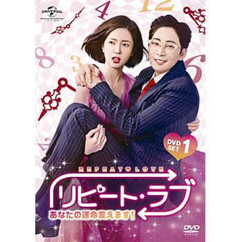 リピート・ラブ~あなたの運命変えます!~ DVD SET1