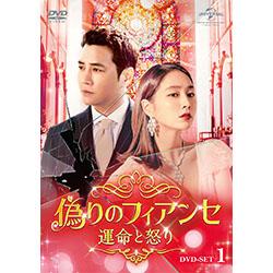 偽りのフィアンセ~運命と怒り~DVD-SET1