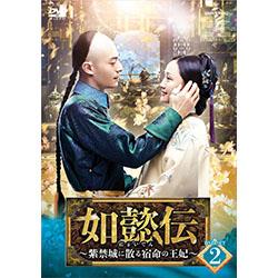 如懿伝~紫禁城に散る宿命の王妃~ DVD-SET2