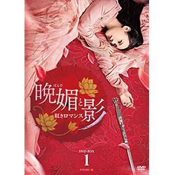 晩媚と影~紅きロマンス~DVD-BOX1(9枚組)