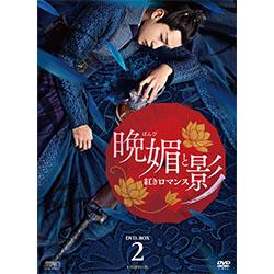 晩媚と影~紅きロマンス~DVD-BOX2(9枚組)