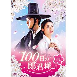 100日の郎君様 DVD-BOX1