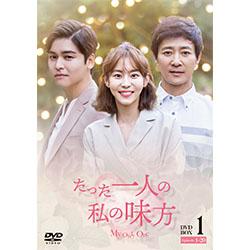 たった一人の私の味方 DVD-BOX1(10枚組)