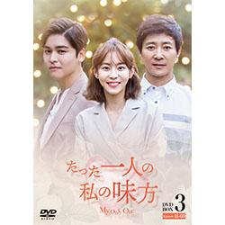 たった一人の私の味方 DVD-BOX3(10枚組)