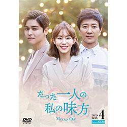 たった一人の私の味方 DVD-BOX4(10枚組)