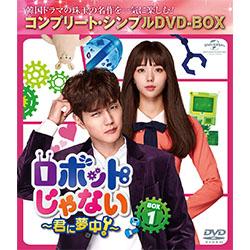 ロボットじゃない~君に夢中!~ BOX1 <コンプリート・シンプルDVD-BOX5,000円シリーズ>【期間限定生産】
