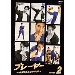 プレーヤー ~華麗なる天才詐欺師~ DVD-BOX2