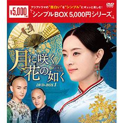月に咲く花の如く DVD-BOX1 (12枚組)<シンプルBOX 5,000円シリーズ>