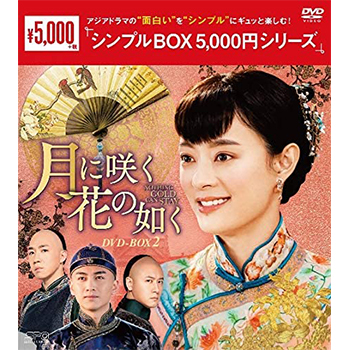 月に咲く花の如く DVD-BOX2 (12枚組)<シンプルBOX 5,000円シリーズ>