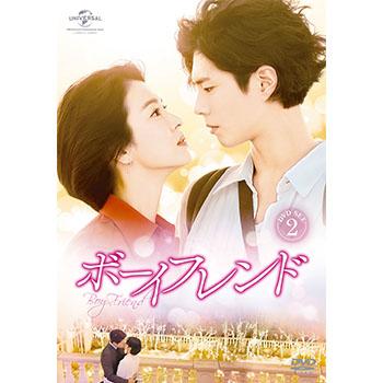 ボーイフレンド DVD SET2【特典DVD付】(お試しBlu-ray付)